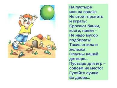 На пустыре или на свалке Не стоит прыгать и играть: Бросают банки, кости, пал...