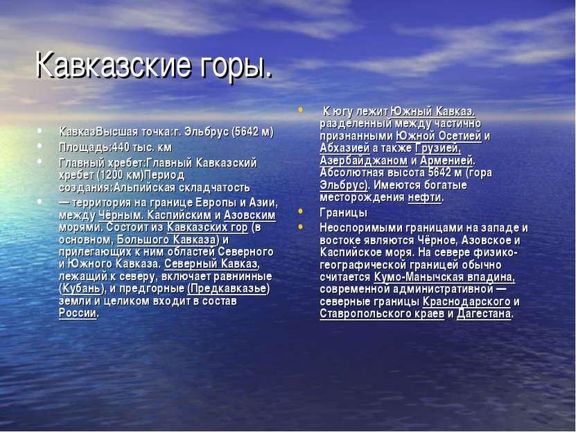 Кавказские горы. КавказВысшая точка:г. Эльбрус (5642 м) Площадь:440 тыс. км Г...