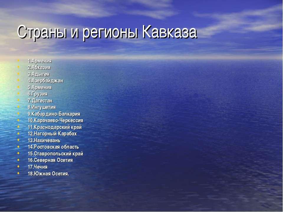 Страны и регионы Кавказа 1.Армения 2.Абхазия 3.Адыгея 4.Азербайджан 5.Армения...