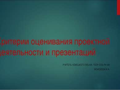 Критерии оценивания проектной деятельности и презентаций УЧИТЕЛЬ НЕМЕЦКОГО ЯЗ...