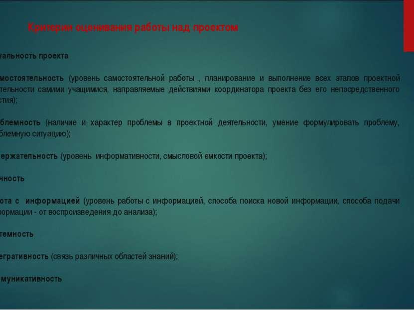 актуальность проекта самостоятельность (уровень самостоятельной работы , план...