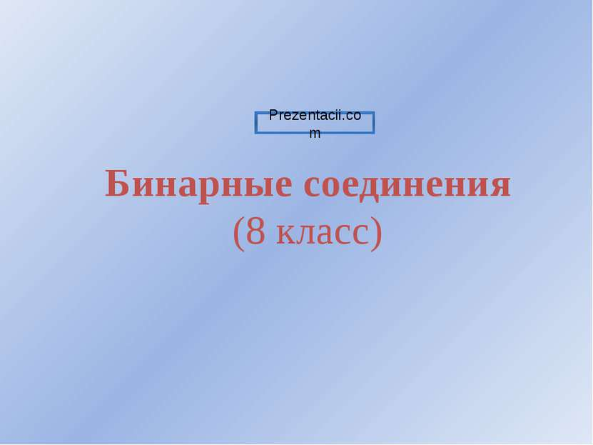 Бинарные соединения: определение Многообразие природных бинарных соединений В...