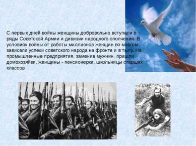 С первых дней войны женщины добровольно вступали в ряды Советской Армии и див...