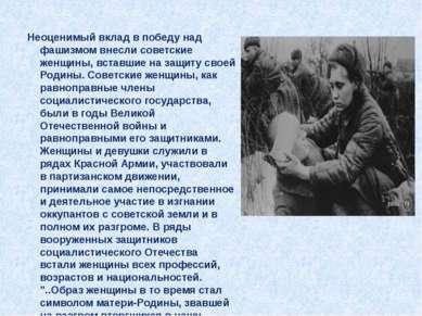 Неоценимый вклад в победу над фашизмом внесли советские женщины, вставшие на ...