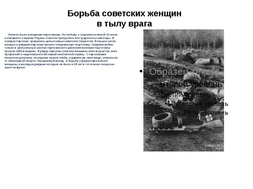 Борьба советских женщин в тылу врага Нелегко было женщинам-партизанкам. Но лю...