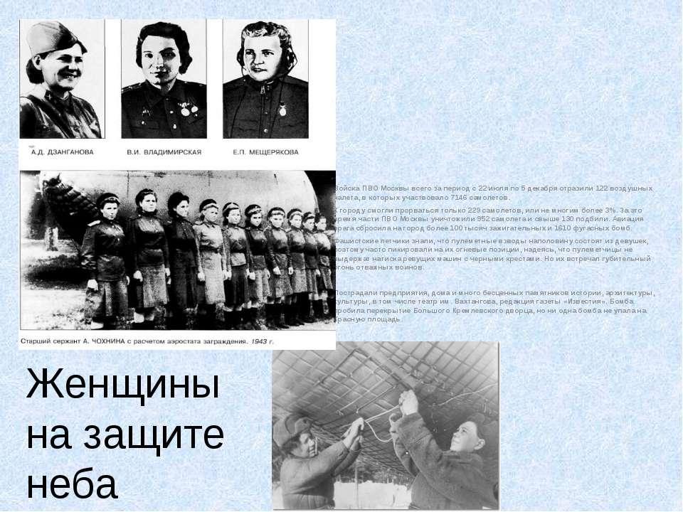 Женщины на защите неба Войска ПВО Москвы всего за период с 22 июля по 5 декаб...