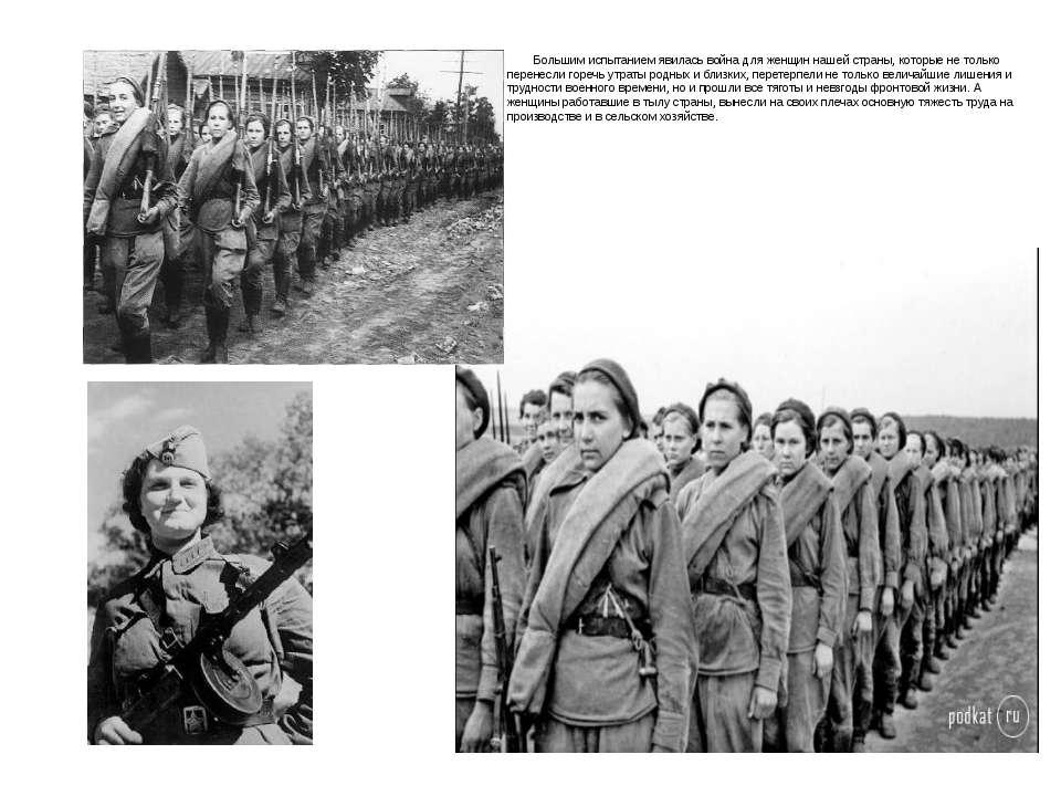 Большим испытанием явилась война для женщин нашей страны, которые не только п...