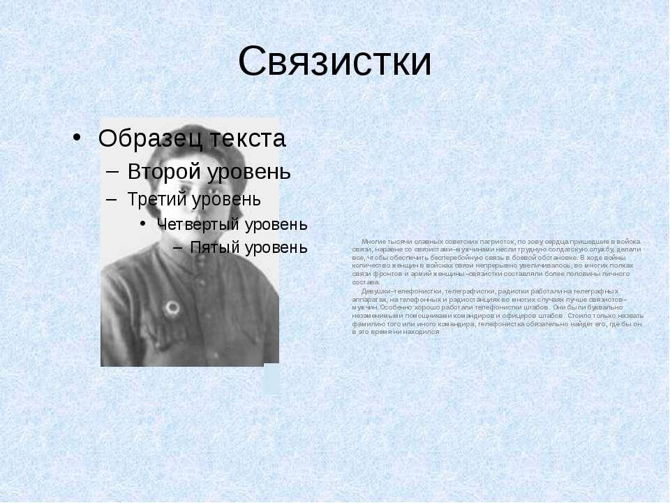 Связистки Многие тысячи славных советских патриоток, по зову сердца пришедшие...