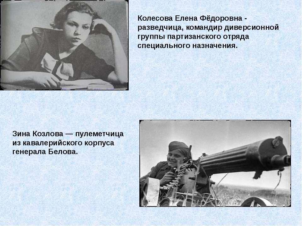Колесова Елена Фёдоровна - разведчица, командир диверсионной группы партизанс...