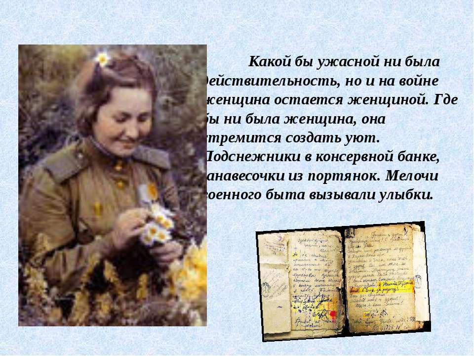 Какой бы ужасной ни была действительность, но и на войне женщина остается жен...