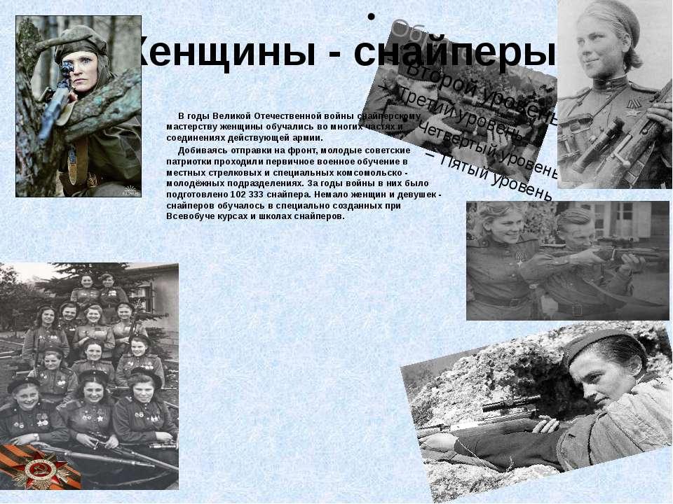 Женщины - снайперы В годы Великой Отечественной войны снайперскому мастерству...