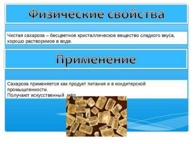 Чистая сахароза – бесцветное кристаллическое вещество сладкого вкуса, хорошо ...