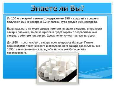 Из 100 кг сахарной свеклы с содержанием 19% сахарозы в среднем получают 16.5 ...