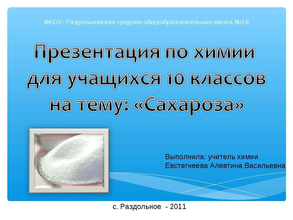 ФБОУ- Раздольненская средняя общеобразовательная школа №19 с. Раздольное - 20...