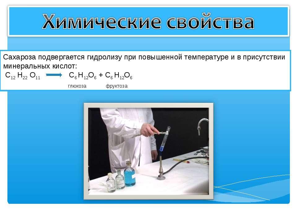 Сахароза подвергается гидролизу при повышенной температуре и в присутствии ми...