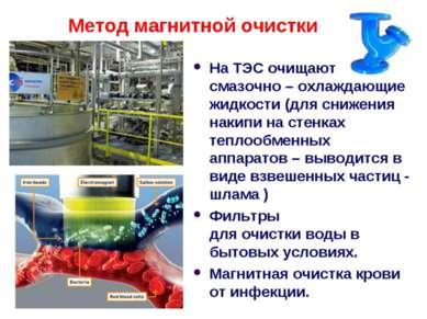Метод магнитной очистки На ТЭС очищают смазочно – охлаждающие жидкости (для с...