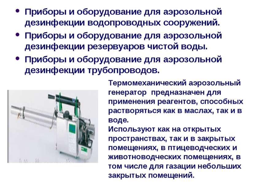 Термомеханический аэрозольный генератор предназначен для применения реагенто...