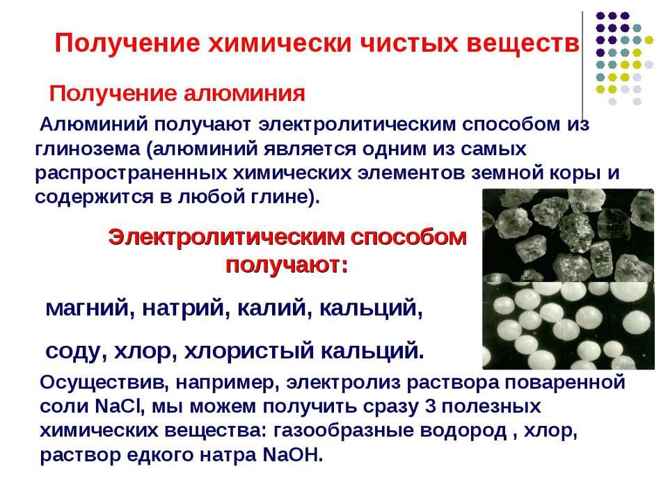 Получение химически чистых веществ Получение алюминия Алюминий получают элект...