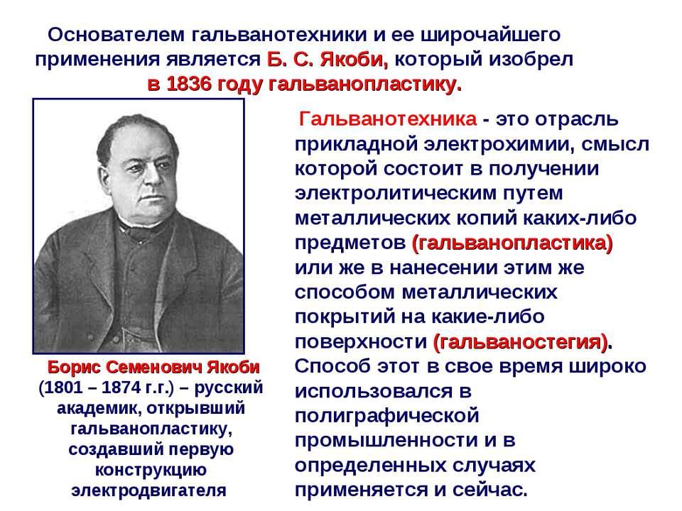 Основателем гальванотехники и ее широчайшего применения является Б. С. Якоби,...