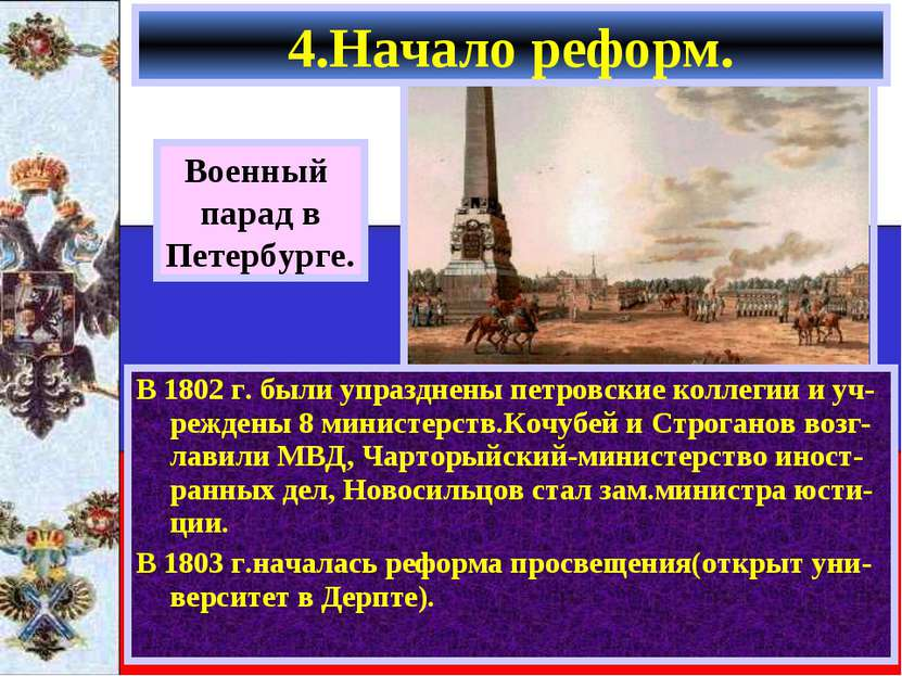 4.Начало реформ. В 1802 г. были упразднены петровские коллегии и уч-реждены 8...