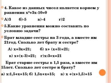 4. Какое из данных чисел является корнем у равнения х²+3х-10=0 А)3 б)-5 в)-4 ...