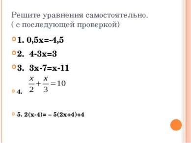 Решите уравнения самостоятельно. ( с последующей проверкой) 1. 0,5х=-4,5 2. 4...