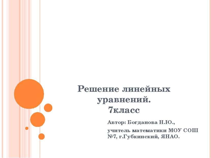 Решение линейных уравнений. 7класс Автор: Богданова Н.Ю., учитель математики ...