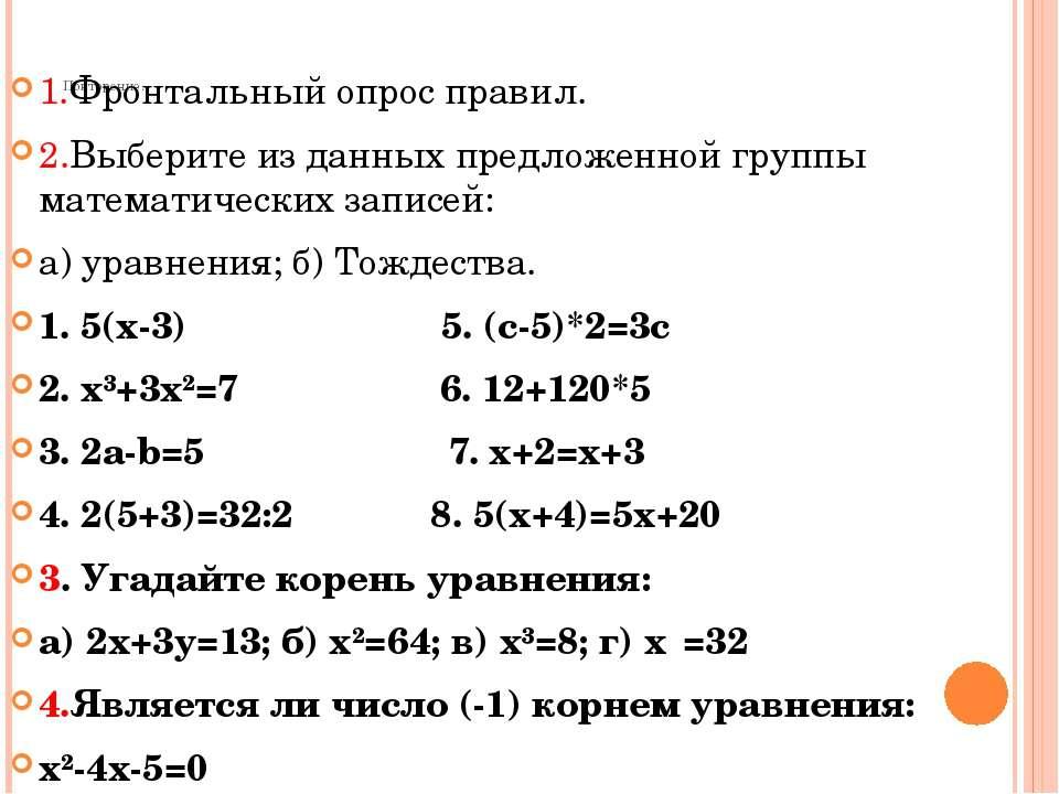 Повторение. 1.Фронтальный опрос правил. 2.Выберите из данных предложенной гру...
