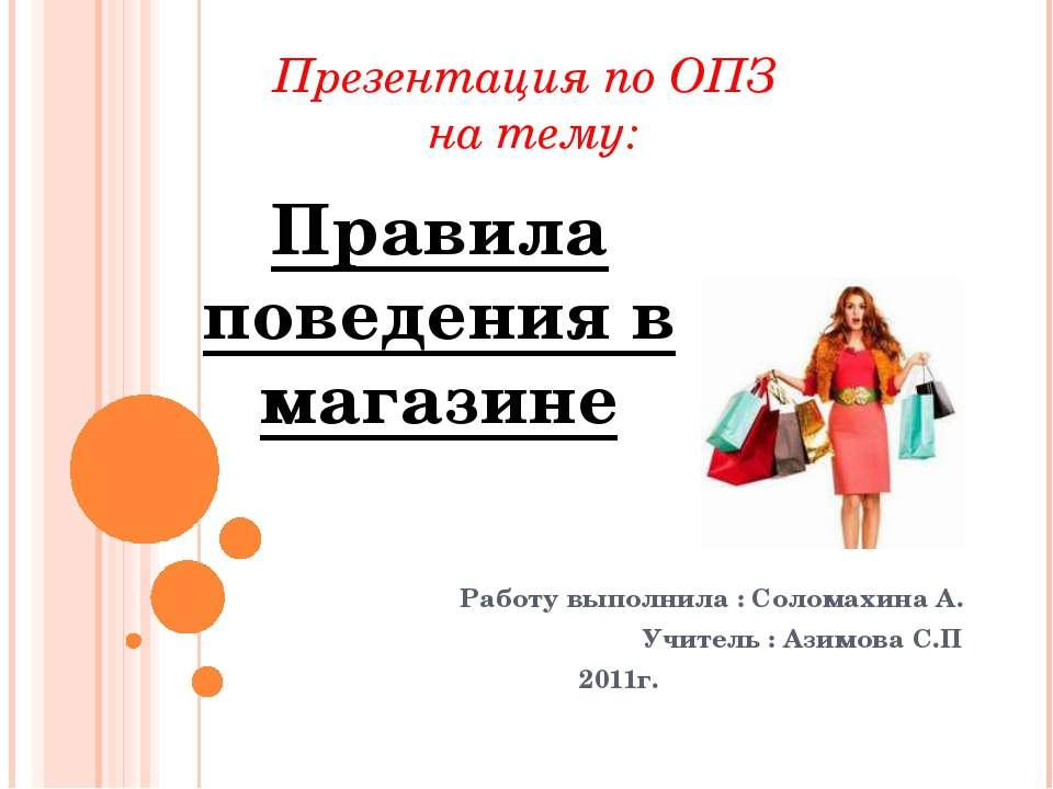 Презентация по ОПЗ на тему: Работу выполнила : Соломахина А. Учитель : Азимов...