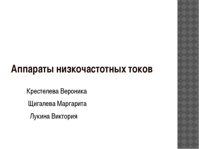 Аппараты низкочастотных токов Крестелева Вероника Щигалева Маргарита Лукина В...