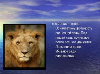Его стихия – огонь. Означает неукротимость солнечной силы. Под пищей львы пон...