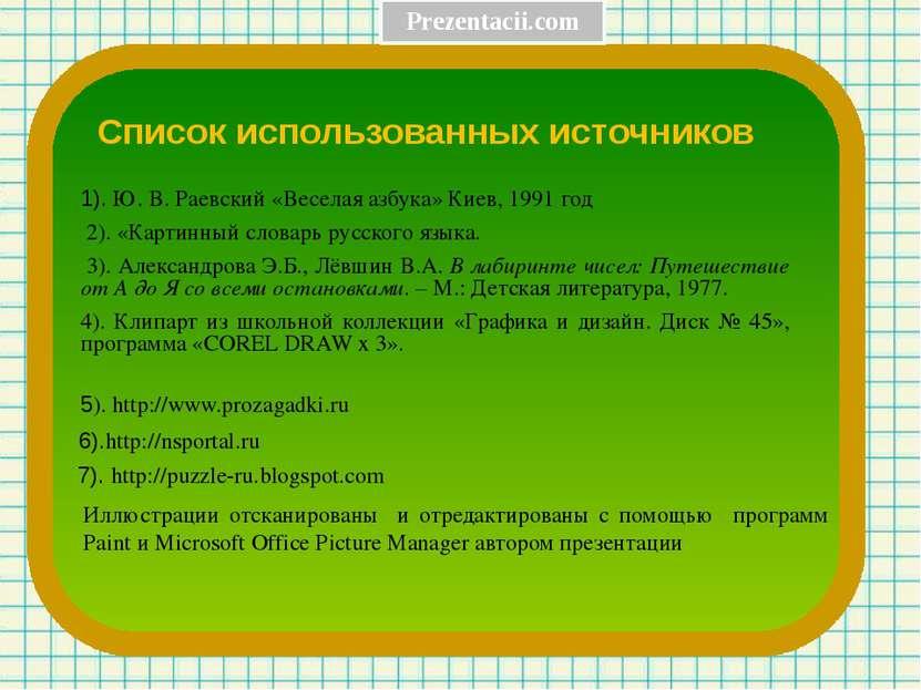 Список использованных источников 1). Ю. В. Раевский «Веселая азбука» Киев, 19...