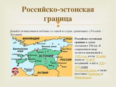Давайте познакомимся поближе со одной из стран, граничащих с Россией – Эстони...