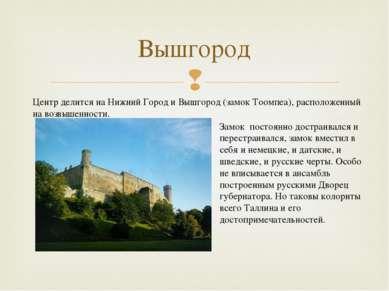 Вышгород Центр делится на Нижний Город и Вышгород (замок Тоомпеа), расположен...