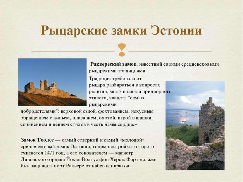 Рыцарские замки Эстонии Раквереский замок, известный своими средневековыми р...