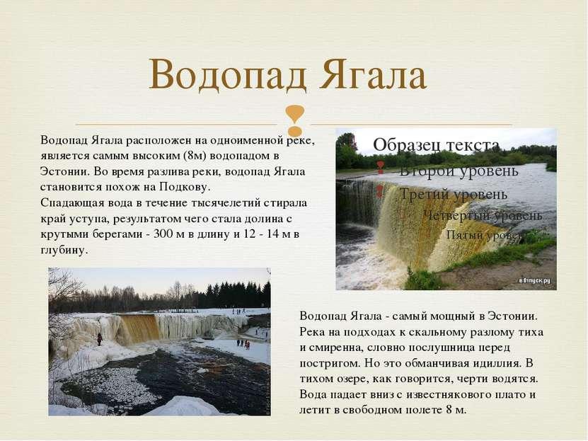 Водопад Ягала Водопад Ягала расположен на одноименной реке, является самым вы...