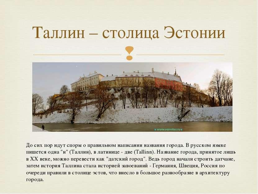 Таллин – столица Эстонии До сих пор идут споры о правильном написании названи...
