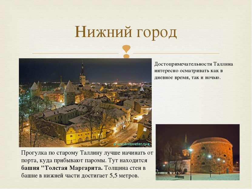 Нижний город Достопримечательности Таллина интересно осматривать как в дневно...