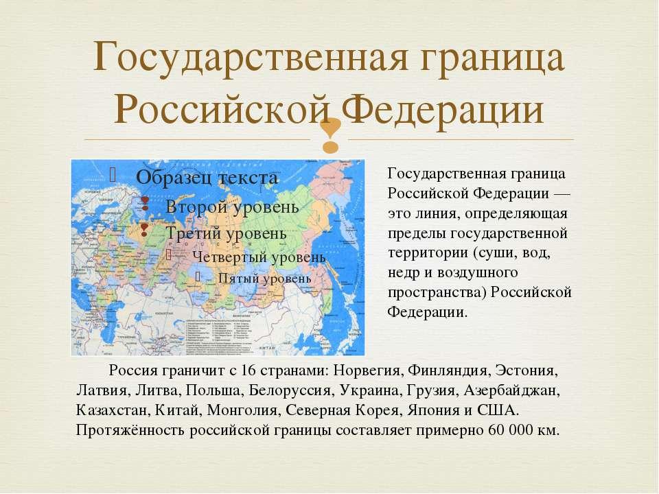 Государственная граница Российской Федерации Россия граничит с16странами: Н...