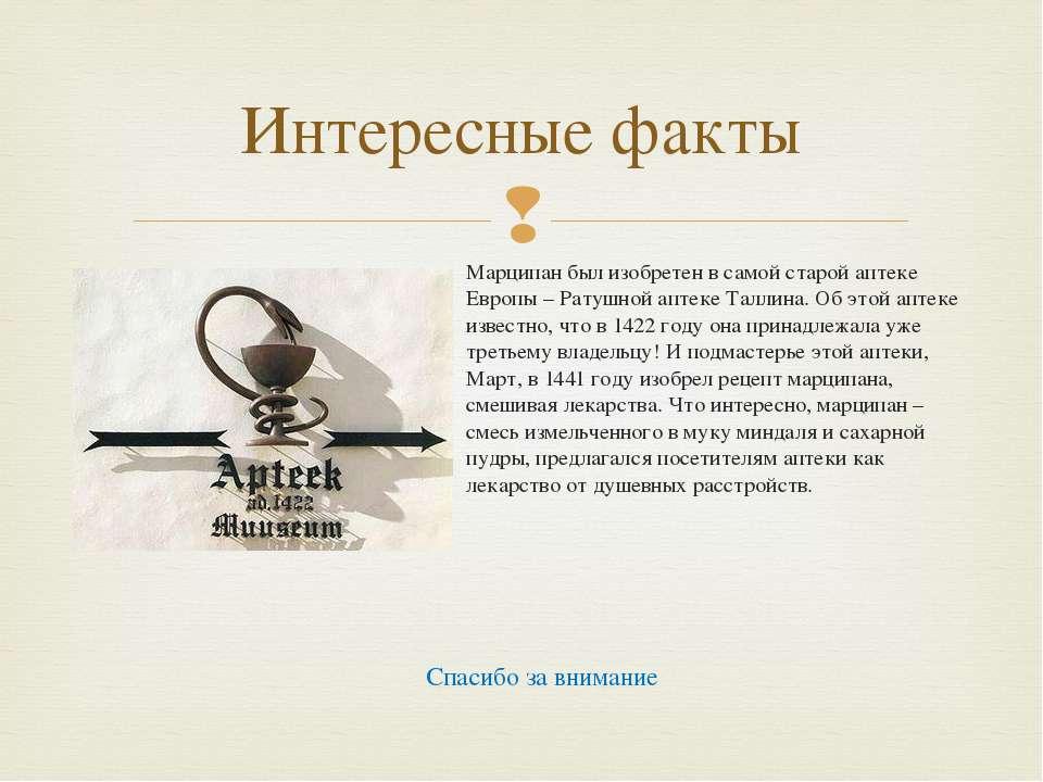 Марципан был изобретен в самой старой аптеке Европы – Ратушной аптеке Таллина...