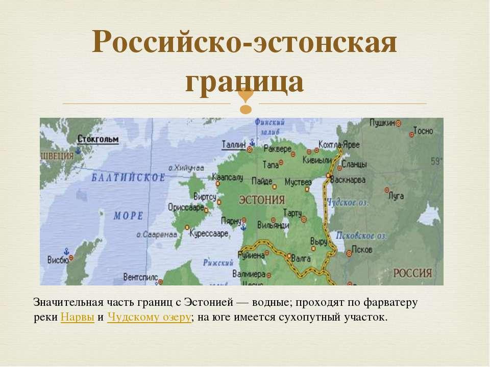 Российско-эстонская граница Значительная часть границ с Эстонией— водные; пр...
