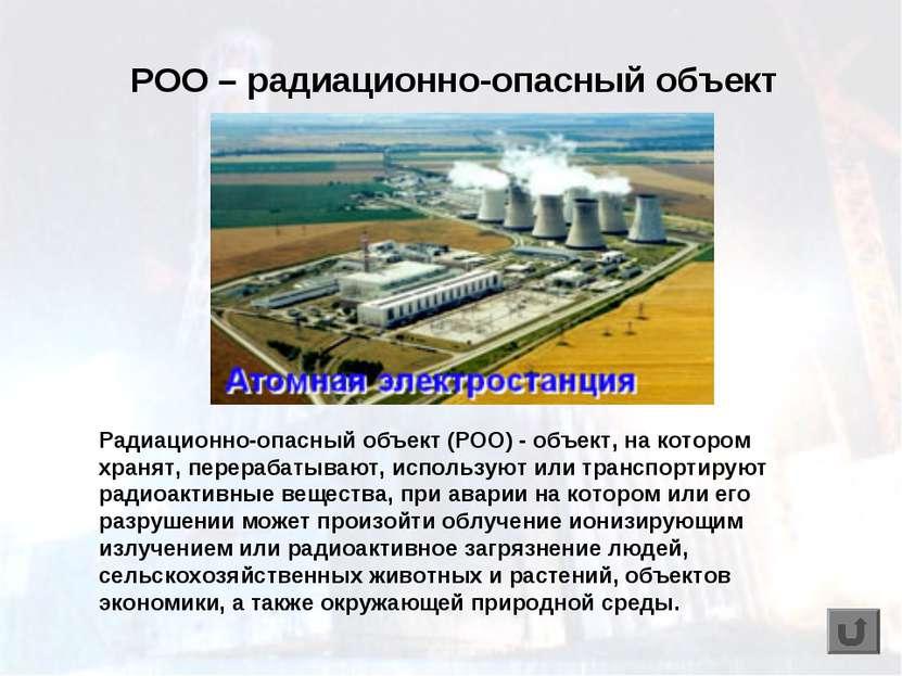 Радиационно-опасный объект (РОО) - объект, на котором хранят, перерабатывают,...