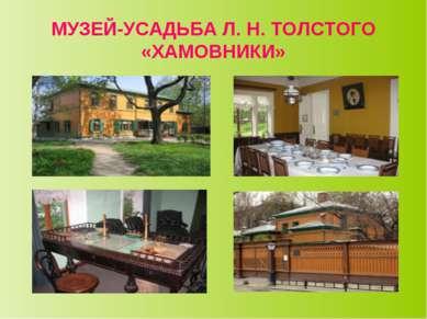 МУЗЕЙ-УСАДЬБА Л. Н. ТОЛСТОГО «ХАМОВНИКИ»