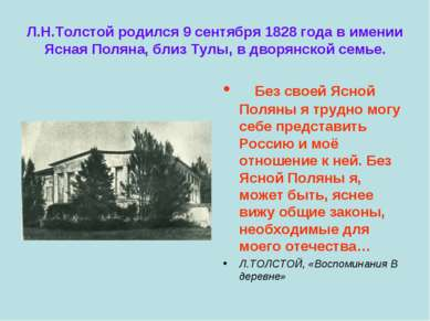 Л.Н.Толстой родился 9 сентября 1828 года в имении Ясная Поляна, близ Тулы, в ...