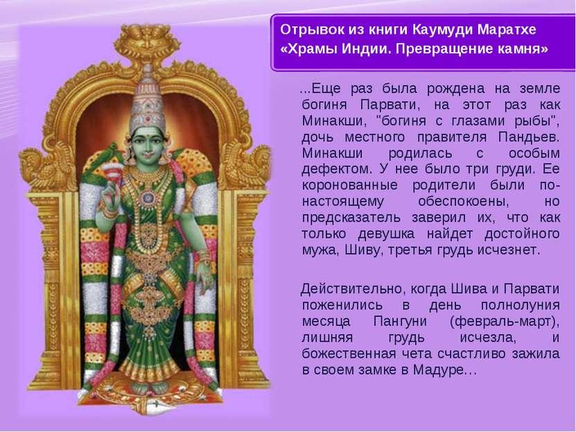 Отрывок из книги Каумуди Маратхе «Храмы Индии. Превращение камня» ...Еще раз ...
