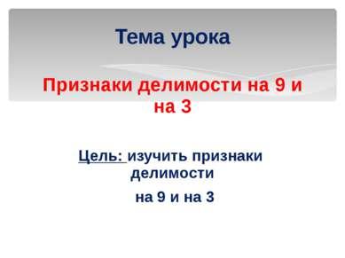 Признаки делимости на 9 и на 3 Цель: изучить признаки делимости на 9 и на 3 Т...