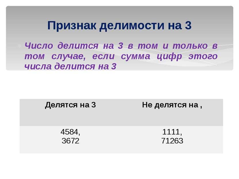 Число делится на 3 в том и только в том случае, если сумма цифр этого числа д...