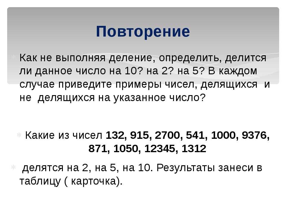 Как не выполняя деление, определить, делится ли данное число на 10? на 2? на ...