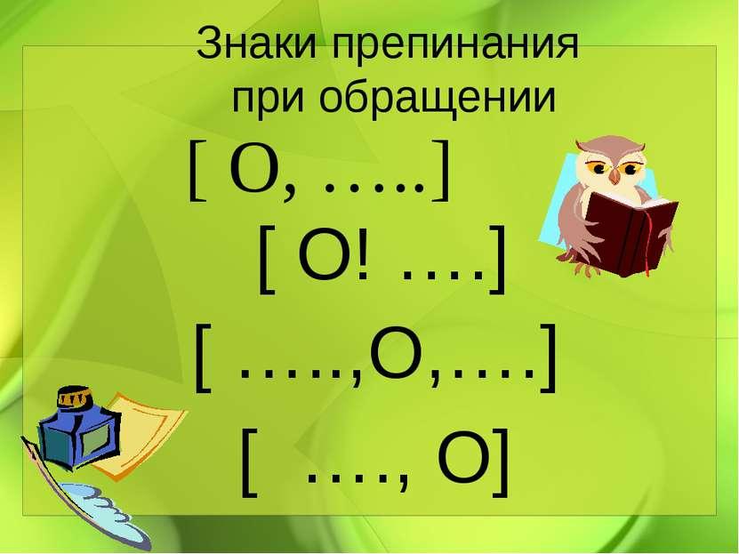 Знаки препинания при обращении [ О, …..] [ О! ….] [ …..,О,….] [ …., О]