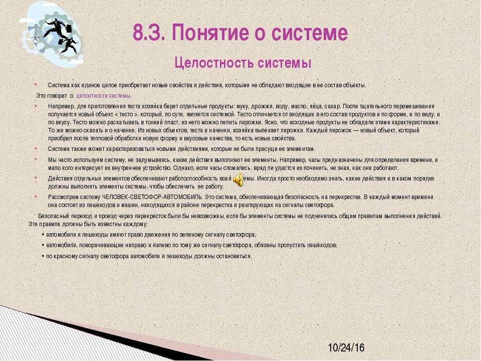 Система как единое целое приобретает новые свойства и действия, которыми не о...
